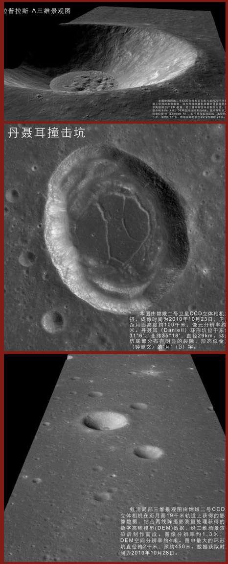 Cette première série d'images montre à l'évidence une amélioration remarquable par rapport à la première sonde chinoise qui avait tourné autour de la Lune pendant 16 mois avant de s'y écraser, en mars 2009. Néanmoins, avec 1 mètre de résolution, la sonde américaine Lunar Reconnaissance Orbiter fait légèrement mieux (1,3 mètre pour Chang'e 2). © China Lunar Exploration Program