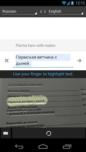 Google Traduction pour Android (2.3) sait désormais passer par l'image pour traduire un texte imprimé. © Android