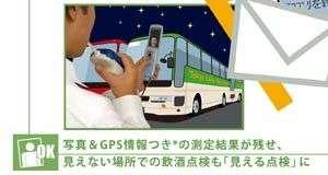 Le système Tokai Denshi