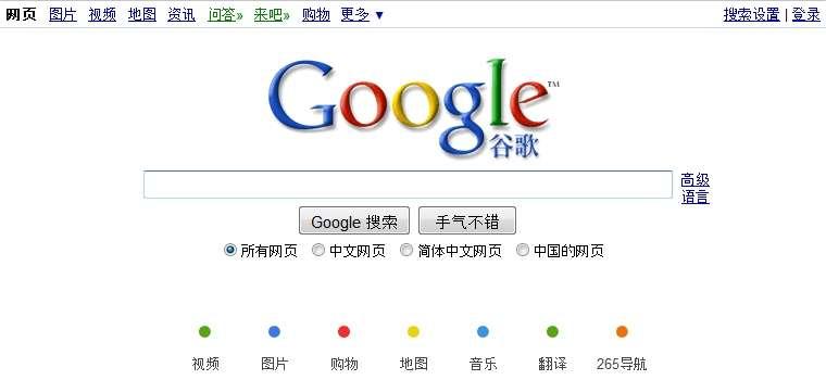Le moteur de recherche de Google pour les Chinois vient d'être déménagé à Hong-Kong.