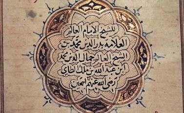 Vieux manuscrit (Bibliothèque d'Alexandrie)