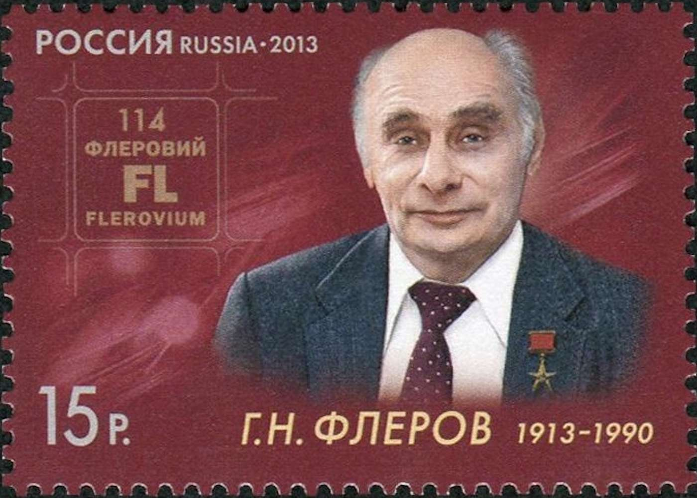 Le flérovium tient son nom du physicien Gueorgui Fliorov. © Stamp issuing authority – MARKA Publishing & Trading Centre Printer – Association GOZNAK of the Ministry of Finance of the Russian Federation, Wikipédia, DP