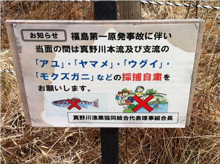 Un panneau placé sur les rives du lac Mano, qui se trouve dans la zone contaminée, déconseille de pêcher le poisson du lac et de s'y baigner. © O. Evrard