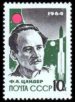 Friedrich Zander, sur un timbre soviétique.