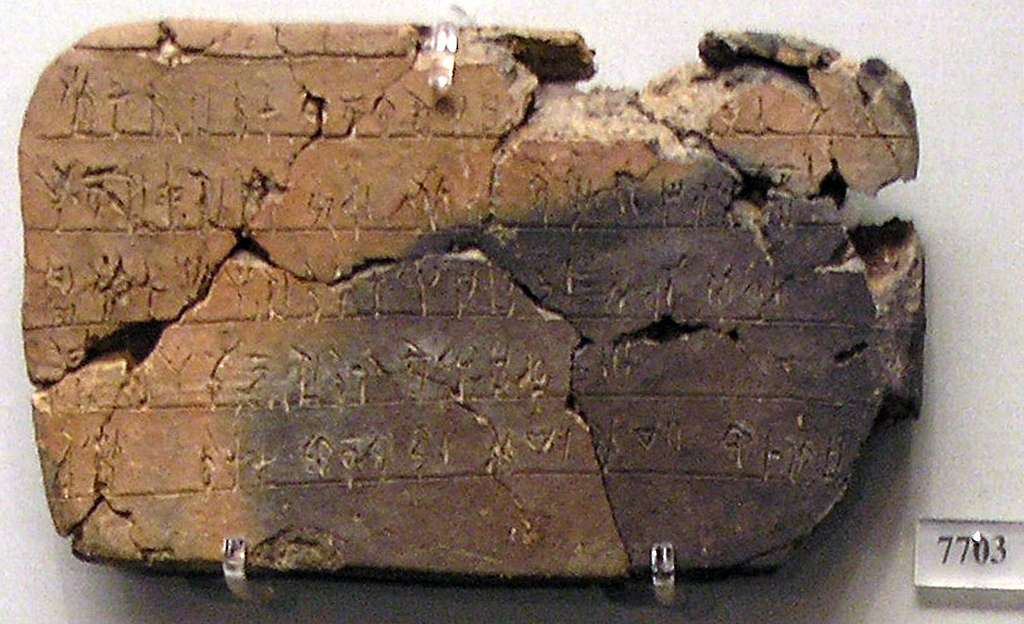 Tablette d'argile de Mycènes portant une inscription en linéaire B provenant de la « maison des Sphinx », XIIIe siècle avant J.-C. Cette tablette appartient à un groupe d'inscriptions relatives à la production d'herbes aromatiques. © Marsyas, GNU 1.2