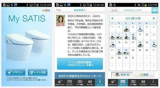 Les modèles de « sanitaires connectés », dont les fonctionnalités peuvent être commandées depuis une application smartphone Android, ont un certain succès au Japon. © Laxil, Android