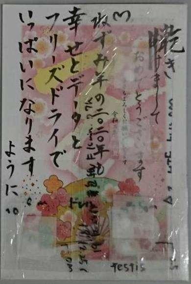 Une carte postale « Bonne année » contenant des échantillons de sperme a parcouru 200 km sans altération de son contenu. © Daiyu Ito, université de Yamanashi