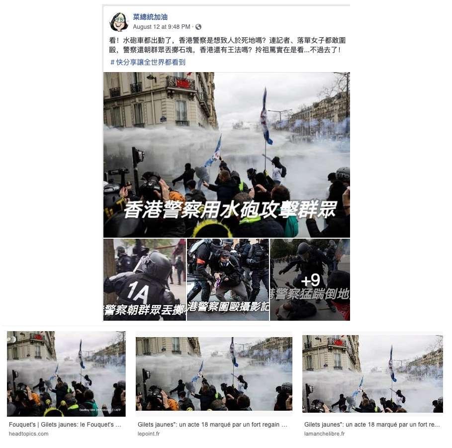 Ces images de manifestants à Hong Kong datées du 13 août dont la légende s'offusque des violences des policiers envers les manifestants ont en réalité été prises… sur les Champs-Élysées lors de manifestions de Gilets Jaunes en France. © capture écran Facebook et Google